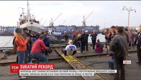 Украинец Олег Скавыш зубами протянул морское судно на расстояние более 16 метров
