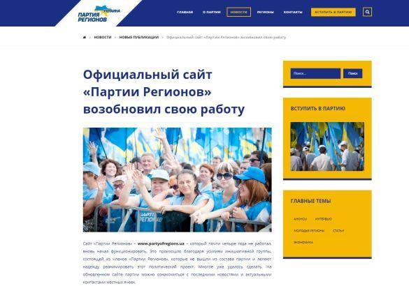 Новий сайт Партії Регіонів