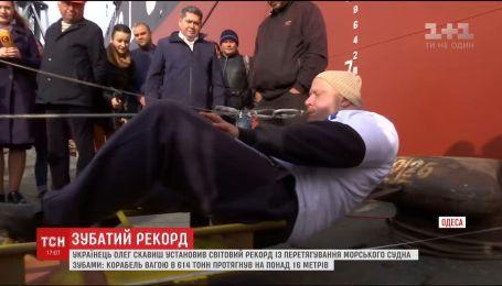 Украинец установил новый рекорд по перетягиванию морского судна