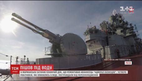 """Для восстановления авианосца """"Адмирал Кузнецов"""" понадобится полгода"""