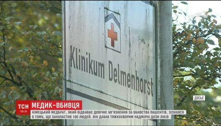 Німецький медбрат зізнався у тому, що занапастив сотню пацієнтів