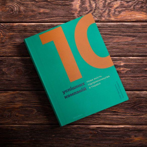 Книжки про успіх, для блогів_3