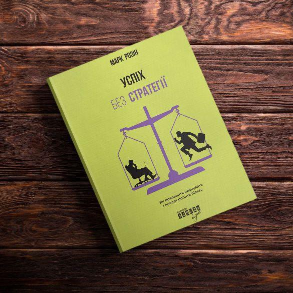 Книжки про успіх, для блогів_4
