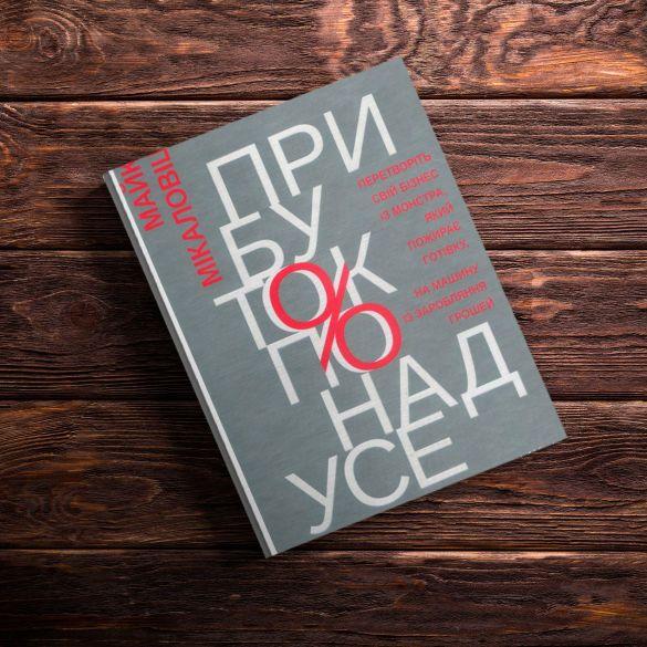 Книжки про успіх, для блогів_5