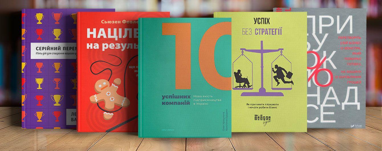 5 незвичайних книжок про те, як досягти успіху