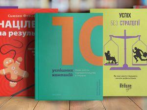 5 необычных книг о том, как достичь успеха