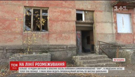 Боевики обустраивают свои позиции в домах гражданских