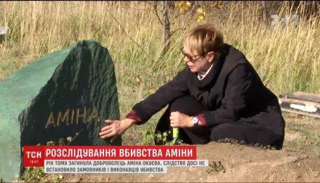 За год следствия заказчиков и исполнителей убийства Амины Окуевой так и не установили