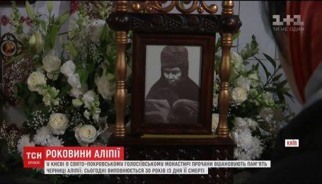 В столице православные паломники почтили память монахини Алипии