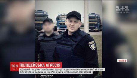 Экс-сотрудник патрульной полиции чуть ли не до смерти избил мужчину