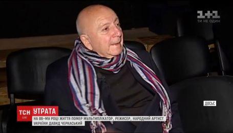На 88-м году жизни скончался украинский мультипликатор Давид Черкасский