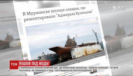 На единственном в России тяжелом авианосце во время ремонта сделали огромную пробоину