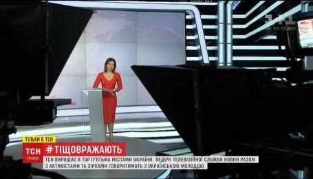 Ведущие ТСН и украинские звезды отправляются во всеукраинский тур на встречи с молодежью