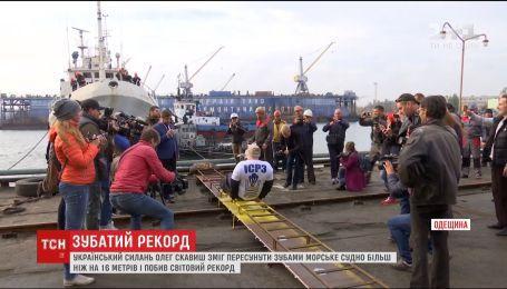 Новый рекорд: как украинский силач зубами таскал морское судно