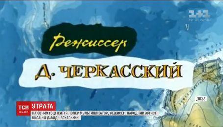 В реанимации скончался легендарный украинский мультипликатор и режиссер Давид Черкасский