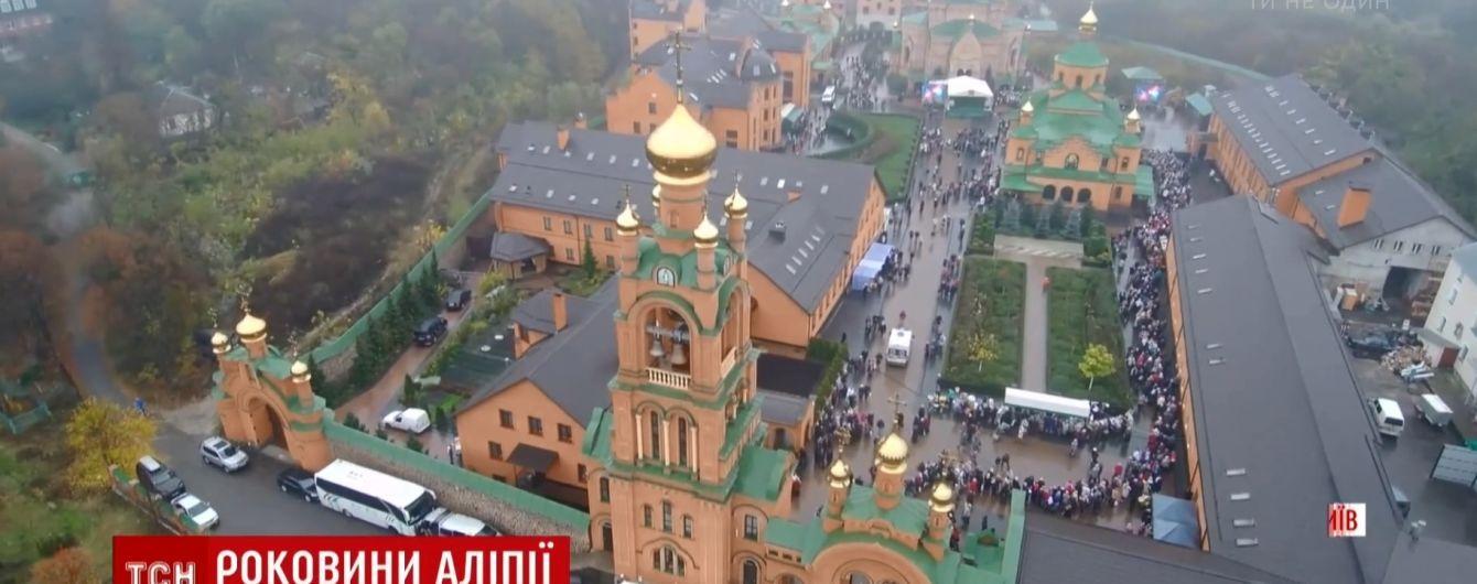 У Києві тисячі людей вклонилися прахові черниці Аліпії