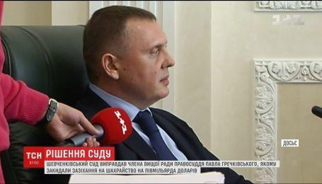 Шевченківський суд виправдав члена Вищої ради правосуддя Павла Гречківського