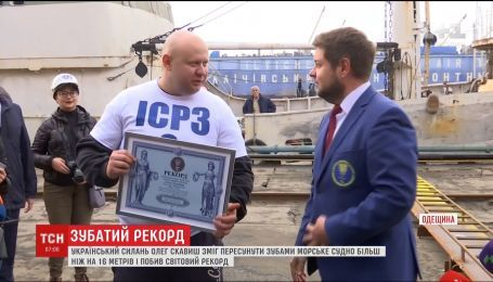 Мировой рекорд. Украинец Олег Скавыш передвинул зубами морское судно весом в 614 тонн