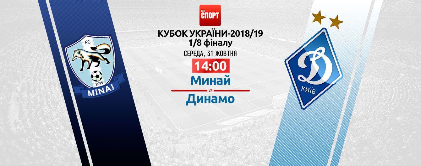 Минай - Динамо - 1:3. Відео матчу Кубка України