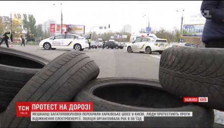 Жители многоэтажки перекрыли Харьковское шоссе, потому что им отключили электроэнергию