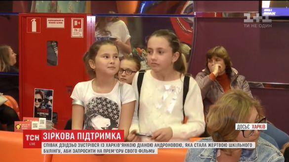 DZIDZIO встретился схарьковской ученицей, которую публично унизил преподаватель