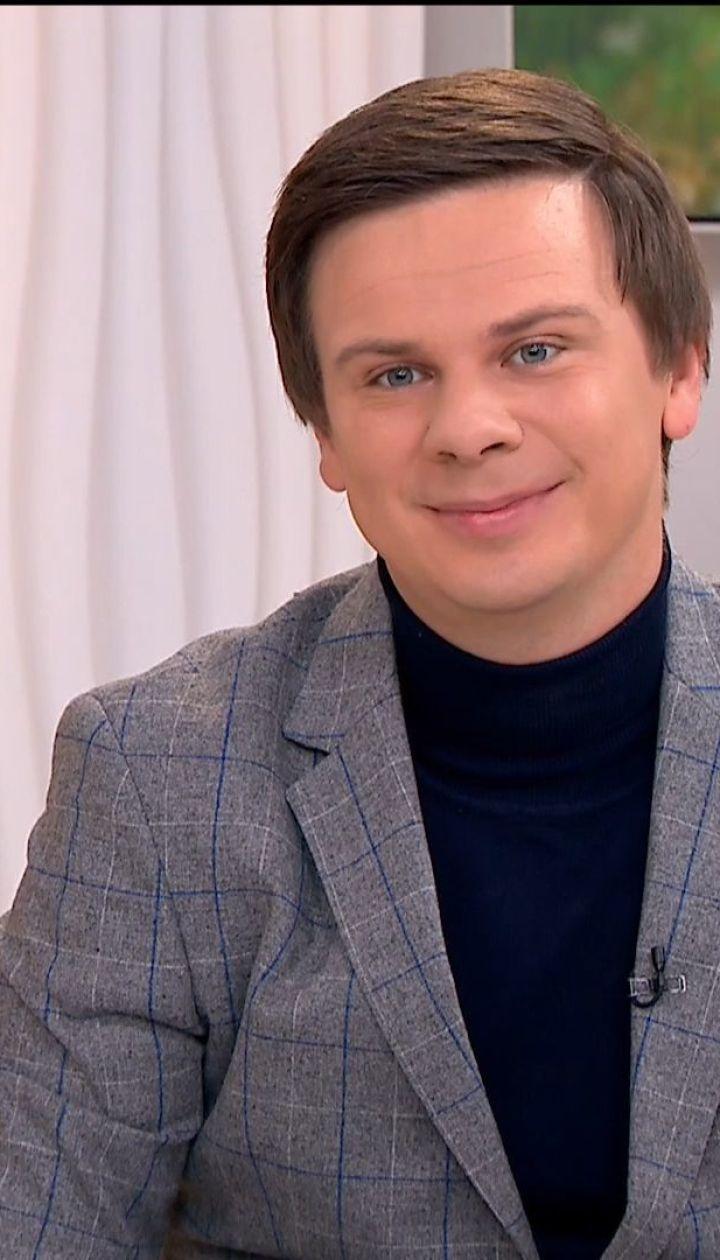 """Дмитрий Комаров представил новый сезон """"Мира наизнанку"""""""