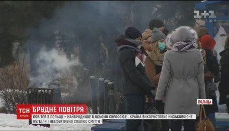 В Польщі - найбрудніше повітря в усьому Євросоюзі - ВООЗ