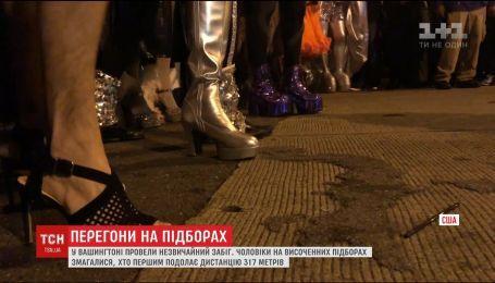 В Вашингтоне к Хэллоуину провели гонки на каблуках