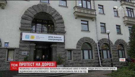 В дом киевлян, которые перекрыли Харьковское шоссе, вернули электроэнергию
