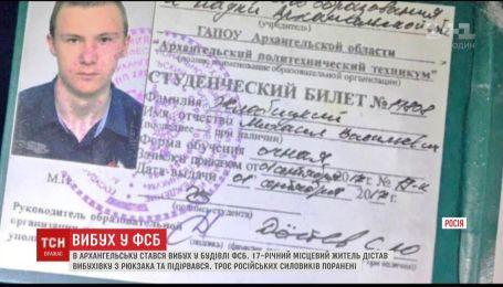 Теракт у російській ФСБ: 17-річний юнак улаштував вибух у приміщенні спецслужби