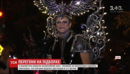 В канун Хэллоуина американцы на каблуках устроили соревнования