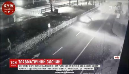 Преступление и наказание. В Сети появилось видео, как авто патрульных сбило грабителя в центре Киева