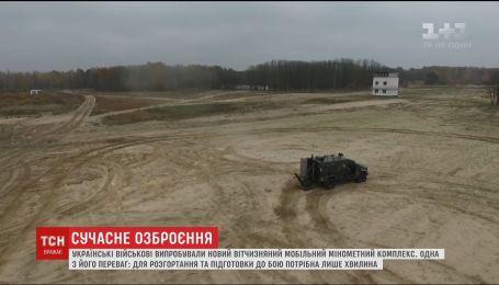 Українські військові випробували мінометний комплекс, на розгортання якого потрібна одна хвилина