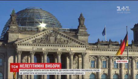 """Німеччина не визнаватиме вибори у так званих """"ДНР"""" та """"ЛНР"""""""