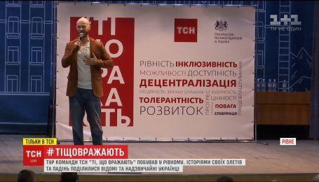 """Участнику тура """"Ті, що вражають"""" приехали в Ровно"""