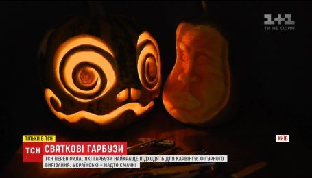 Тыквенный праздник. Какую тыква выбрать для вырезания на Хэллоуин