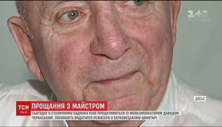 В столичном Доме кино попрощаются с Давидом Черкасским