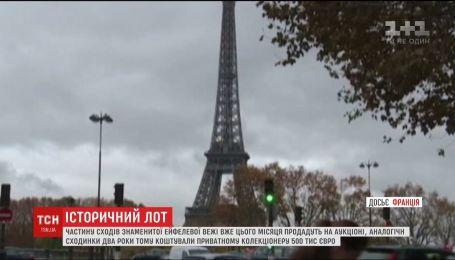 Во Франции на аукционе продадут кусочек Эйфелевой башни