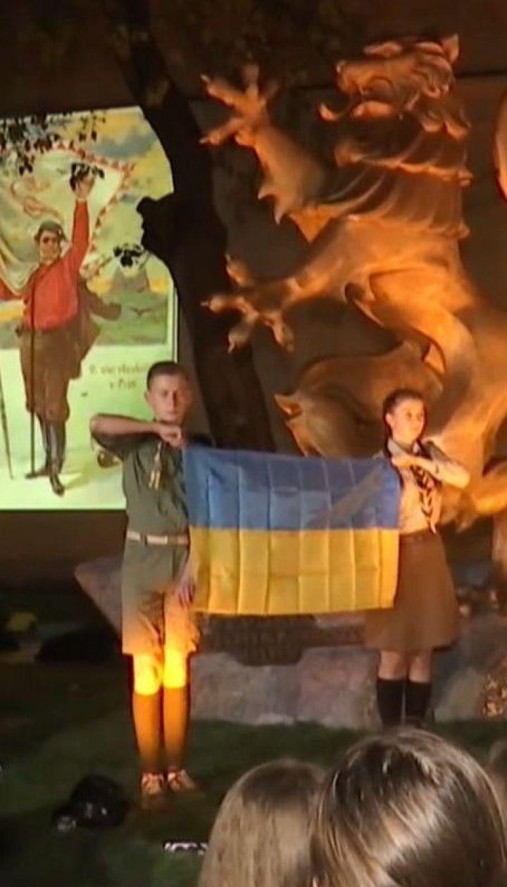 Львівського лева посвятили в пластуни та влаштували вечірню варту з чаюванням