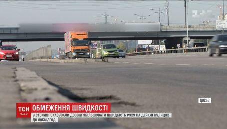 В Киеве уменьшили разрешенную скорость до 50 километров в час