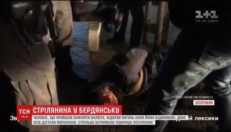 У Бердянську чоловік відкрив стрілянину, коли йому відмовили обміняти валюту