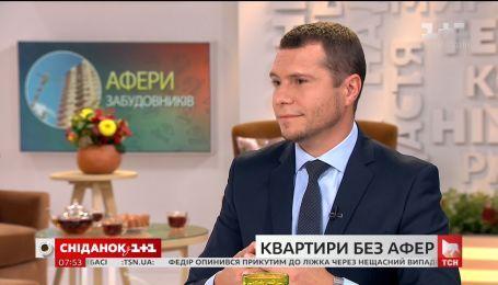 Как купить квартиру в новостройке: советы адвоката Антона Бойко