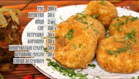 Аранчини с сыром и креветками - рецепты Руслана Сеничкина