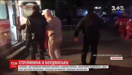 У Бердянську невідомий розстріляв двох чоловіків, які займались обміном валюти