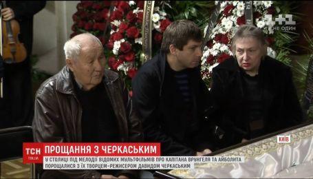 Под мелодии из известных мультфильмов в столице попрощались с Давидом Черкасским