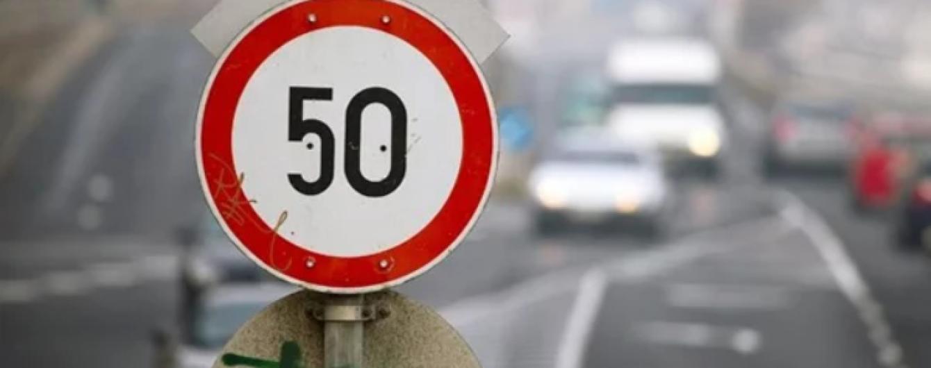 В Киеве запретили превышать скорость в 50 км/ч