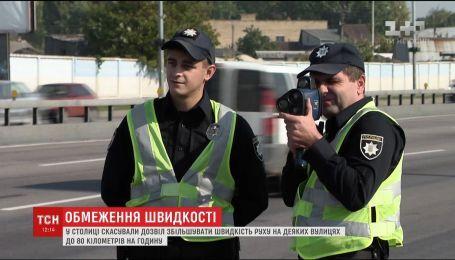 На зимовий період у Києві заборонили їздити зі швидкістю 80 кілометрів за годину