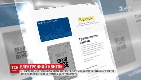 В столице начинают тестировать систему единого электронного билета