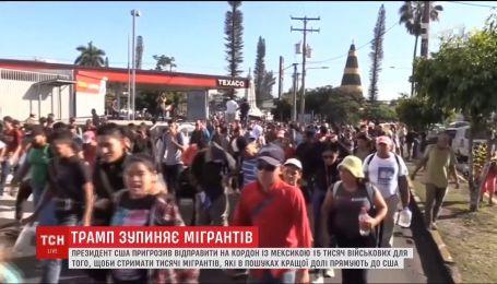 Призупинити мігрантів. Президент США пригрозив відправити 15 тисяч військових на кордон з Мексикою