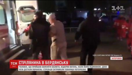 Стрілянина у Бердянську: невідомий розстріляв двох чоловіків під час обміну валюти